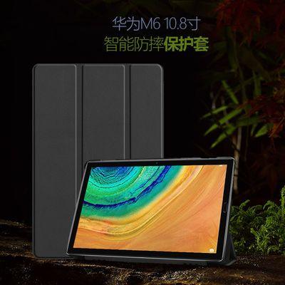 适用华为M6 10.8寸保护套平板电脑休眠外壳SCM-W09/AL00皮套 贴膜
