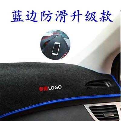 金杯T30/T32/T50/T52专用汽车中控台仪表台盘避光垫防晒垫防滑垫