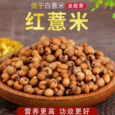 【特价】赤小豆小薏米组合农家新货红豆薏米粥长粒赤豆薏苡仁汤薏