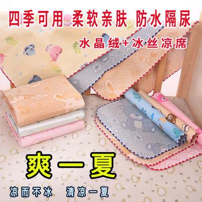 水可洗大号宝宝水晶绒尿垫透气双面四季夏款婴儿冰丝凉席隔尿垫防