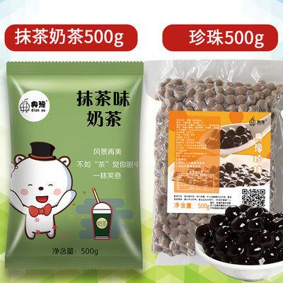 【特价】【送封口夹+量勺】1斤奶茶粉速溶大包装批发奶茶阿萨姆珍