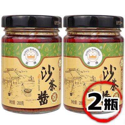 【特价】潮汕特产正宗沙茶酱沙爹酱皇牌沙茶王 牛肉火锅蘸酱沙茶