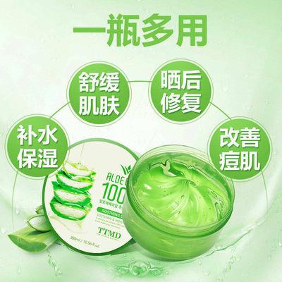 韩国正品芦荟胶祛痘淡印100%纯天然美白防晒面霜补水保湿修复凝胶