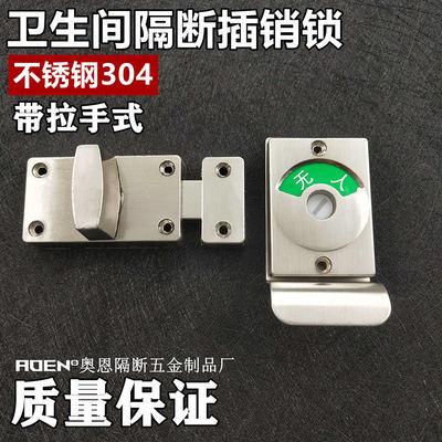 公共厕所卫生间隔断五金配件隔板门锁有人无人不锈钢指示锁插销锁