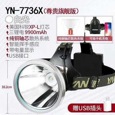 雅尼736头灯强光充电超亮头戴式手电筒led户外锂电池钓鱼疝气矿灯