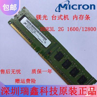 原装三代台式机内存条DDR3 2G 1G 1066 1333 1600