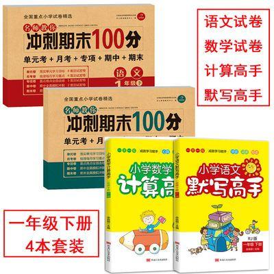【特价】小学人教版试卷1一年级2二年级下册语文数学卷子练习册冲