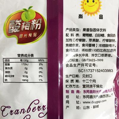 【特价】酸梅粉1kg速溶高浓缩果汁乌梅酸梅汤粉水果粉餐饮冷饮店