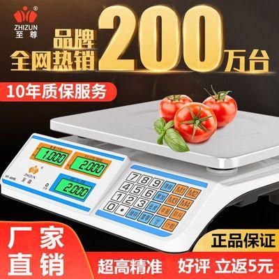 至尊电子秤商用小型台秤计价30kg公斤称重电子称家用厨房卖菜水果