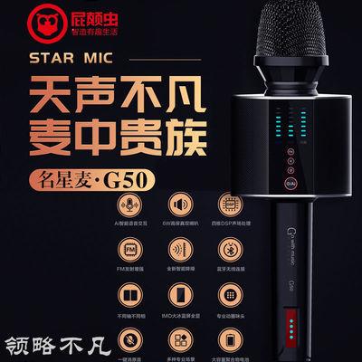 屁颠虫G50手机无线麦克风自带音响一体麦克风电视全民k歌蓝牙话筒