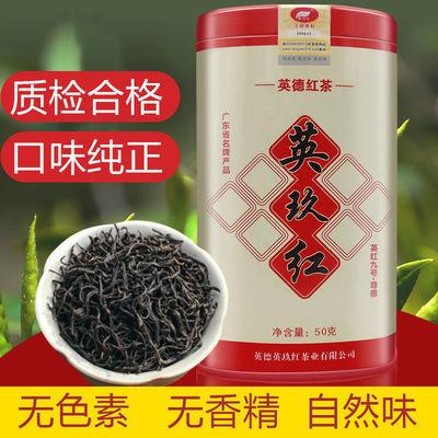 正宗英玖红英德一级尊雅英红九号红茶浓香型礼盒装茶叶新茶