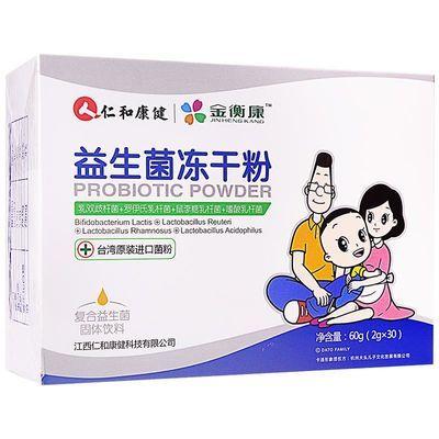 仁和康健益生菌冻干粉30袋婴儿幼童实体发货