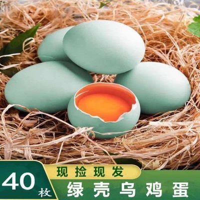 新款【苏谣】40枚绿壳初生蛋散养乌鸡蛋绿壳土鸡蛋新鲜均重35-45