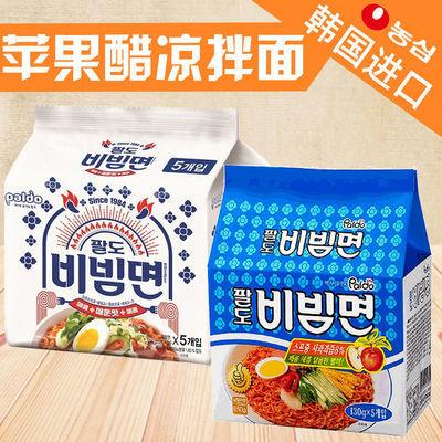 韩国泡面八道Paldo苹果醋凉拌面纪念版130g*5进口方便面冷面速食