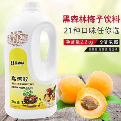 【特价】鲜活黑森林柳橙饮料浓缩果汁高倍柳橙汁9倍浓缩2.2kg多种