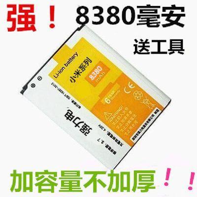 小米5电池大容量5S 4C红米NOTE4 note2 note3 3 6 4s max2原装pro