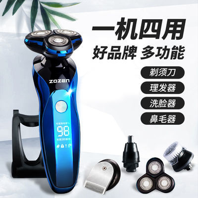 45387/全身水洗剃须刀电动智能电量数显锂电池闪充车载家用正品刮胡子刀
