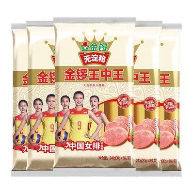 【特价】金锣无淀粉王中王240g*3袋/5袋/9袋 火腿肠整箱批发 速食