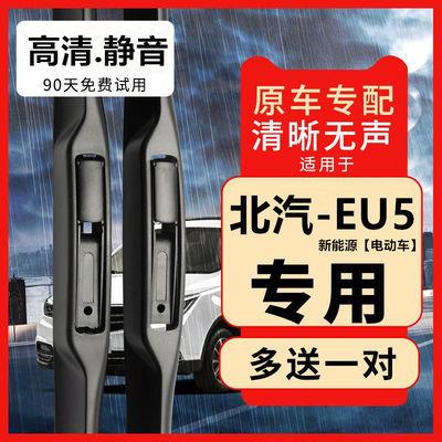 北汽EU5雨刮器新能源雨刷器【4S店|专用】无骨电动车刮雨片胶条U