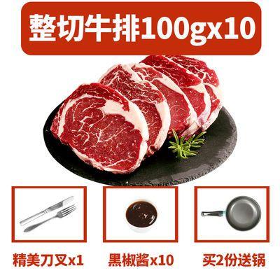 新款原肉整切10片菲力西冷眼肉牛排套餐澳洲进口新鲜牛肉儿童牛扒