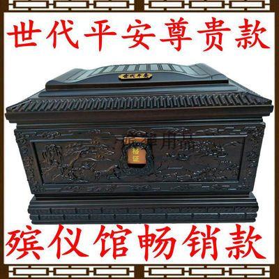 B系列 【世代平安】(尊贵款)黑檀木骨灰盒寿盒殡葬用品