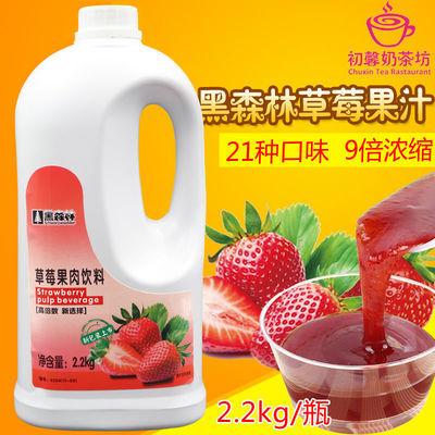 黑森林高倍草莓汁 浓缩1:9浓缩草莓果汁鲜活果汁 冲饮饮料2.2kg