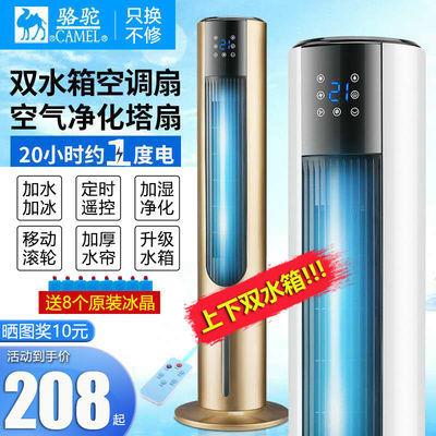 【制冷净化加湿】空调扇家用加水加冰制冷风扇变频节能移动小空调