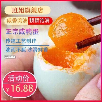 咸鸭蛋正宗红心流油整箱真空即食熟咸鸭蛋黄河南特产批发咸蛋