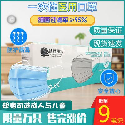 现货医用口罩一次性50只三层防病毒防护防飞沫一箱非无菌成人儿童