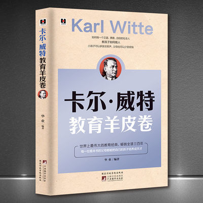 卡尔威特的教育儿童早教经典全能教育法帮助孩 哈佛大学 剑桥大学