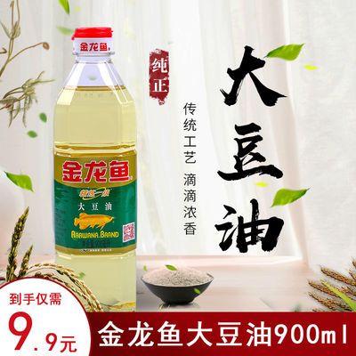 金龙鱼大豆油精炼一级900ml*1瓶装植物油大豆油炒菜烹饪食用油