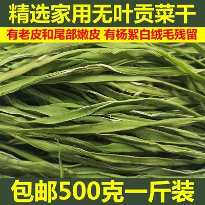 贡菜500g包邮精选家用无叶干新鲜苔干苔菜农家土特产干货脱水蔬菜