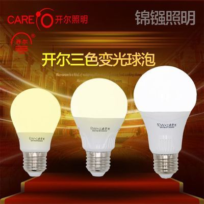 开尔LED灯泡新款三色变光灯泡e14e27螺口led灯泡暖白黄光家用灯泡