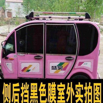 电动三轮车前后挡玻璃防爆膜侧窗隔热膜防太阳紫外线车贴膜