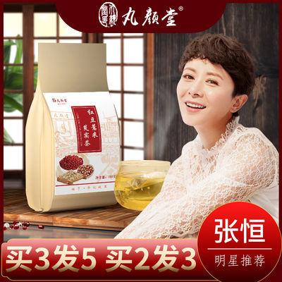 【特价】丸颜堂红豆薏米芡实茶赤小豆薏米茶枸杞茶苦荞大麦茶花茶