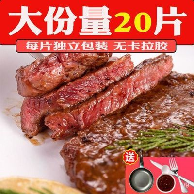 新款菲力牛排批发儿童牛排套餐10片牛排肉黑椒澳洲进口黑胡椒20片