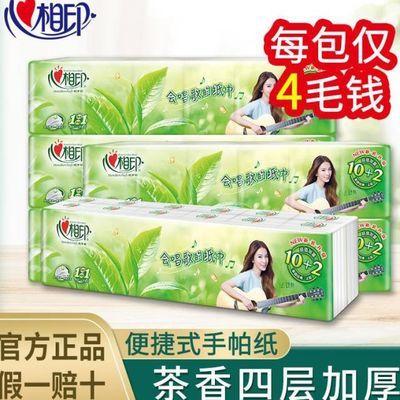 心相印茶语手帕纸小包装茶香型4层12包加厚餐巾纸便携式小纸巾