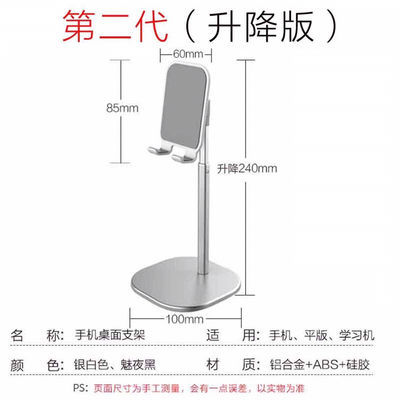 手机桌面支架升降便携可折叠ipad平板多功能手机支架通用直播支架