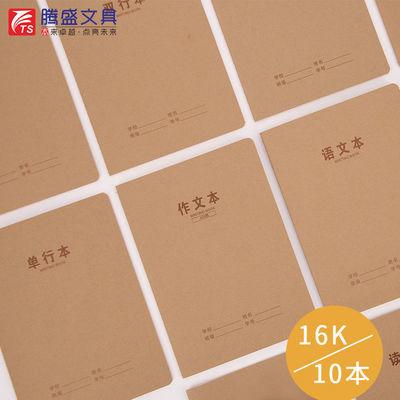 学生作文本400格大号16k牛皮纸语文统一标准方格英语薄加厚作业本