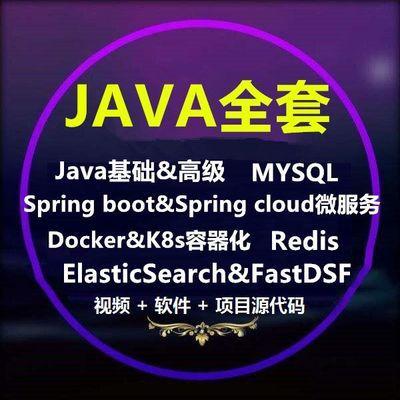 2020java全套自学入门网课视频教程spring boot cloud项目实战