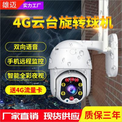 监控器家用摄像头无线室外监控摄像头4G智能云台防水WIFI高清全彩