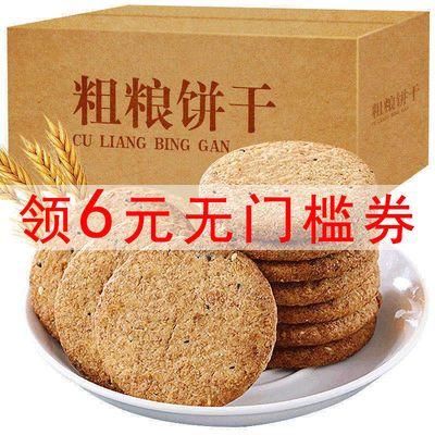 【特价2斤】粗粮饼干 紫薯燕麦早餐小饼干健身食品批发零食1斤