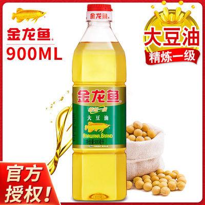 【特价】金龙鱼大豆油900ml/1.8L 精炼一级食用油植物油色拉油粮