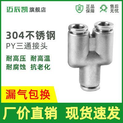 304不锈钢三通Y型气动接头PY-4 6 8 10 12 16mm气管快速插接头
