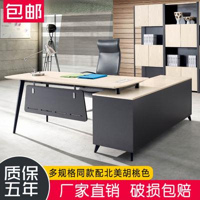 老板桌电脑办公桌现代简约大班台主管经理单人桌椅组合商用家具