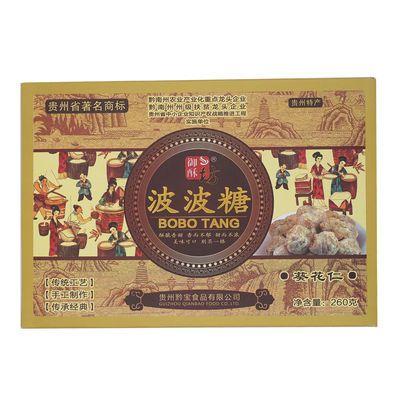【特价】贵州特产御酥坊波波糖260g贵阳小吃零食糕点甜食花生黑芝