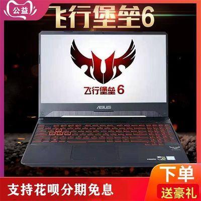 Asus/华硕 飞行堡垒 FX63学生吃鸡i7游戏本FX80G笔记本电脑i5独显