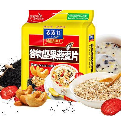 营养速食麦片早餐代餐食品袋装燕麦片牛奶粉冲饮免煮即食早餐学生