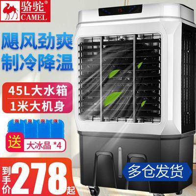 骆驼工业大型冷风机立式家用宿舍小空调扇商用单制冷移动水冷气机