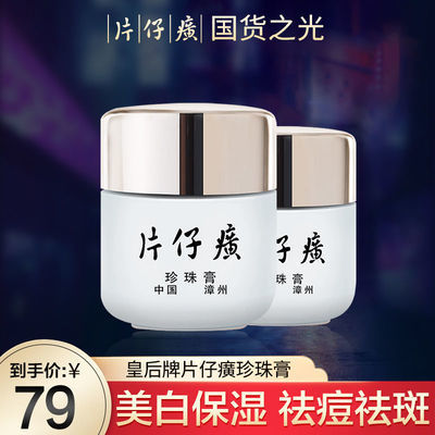 【2瓶装】皇后牌片仔癀珍珠膏20g祛痘膏美白保湿祛斑面霜正品